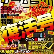 『ゲームラボ特別復活号』の詳細が公開!