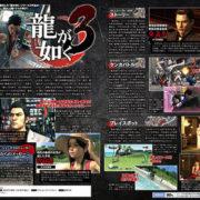 PS4版『龍が如く3』、『龍が如く4』、『龍が如く5』が発売決定!リマスターになる模様