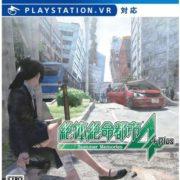『絶体絶命都市4』の発売日が2018年10月25日に決定!予約もスタート!