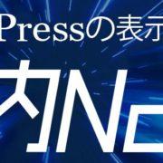 WordPress専用レンタルサーバーwpXが「wpX Speed」にリニューアル!9月24日よりサービス開始!