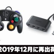 Amazonで「ニンテンドー ゲームキューブ コントローラ スマブラブラック」が販売中!