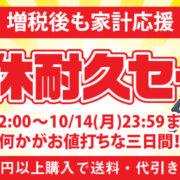 通販サイト駿河屋で「三連休耐久セール!」が10月12日 昼12時~から開始!