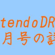 『Nintendo DREAM 2020年1月号』の予約受付が楽天ブックスでスタート!
