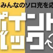楽天市場で2019年11月11日 深夜0時~から「おひとりさまDAY」が開催!