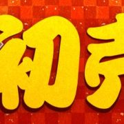 「オムニ7」にてこの後すぐ2020年1月1日 0時より『新春初売り』が開催!