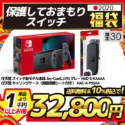 ノジマオンラインにて「2020新春福袋」が販売中!PS4本体やSwitch本体福袋が登場