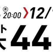 楽天市場で2019年12月4日(水)20:00~から「楽天スーパーSALE│買えば買うほどポイントアップ!」が開催決定!