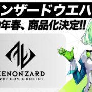 『ゼノンザード ウエハース』の予約がAmazonで開始!