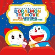 4枚組CD『映画 ドラえもん うたの大全集』が2020年2月26日に発売決定!予約も開始!