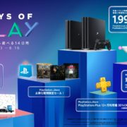 『PlayStation VR Special Offer (CUHJ-16011)』の予約受付がAmazonで開始!