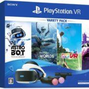 """数量限定「PS VR Variety Pack」および「PS VR """"PS VR WORLDS"""" 特典封入版」の予約がAmazonで開始!"""