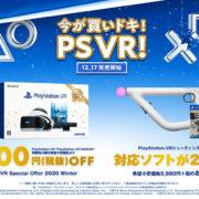 『PlayStation®VR Special Offer 2020 Winter』が2020年12月17日より数量限定にて発売決定!予約受付もスタート